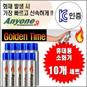 식용유소화기 주방소화기 Anyone119(10대 패키지)/스프레이식 소화기
