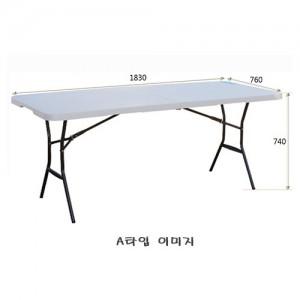 BM-6FT(상판접이) 접이식 테이블