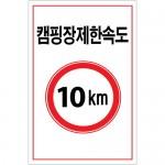 캠핑장제한속도 표지판