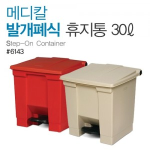 러버메이드 [6143] 메디칼 발개폐식 휴지통 30ℓ