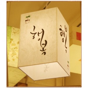 [한지등] 캘리그림팬던트[사각2호 행복.화분]