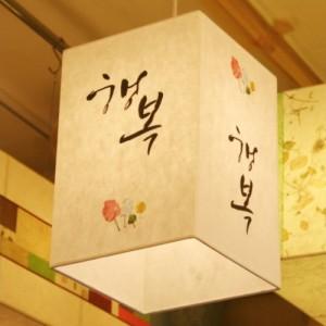 [한지등] 캘리그림팬던트[사각2호 행복.솜사탕]