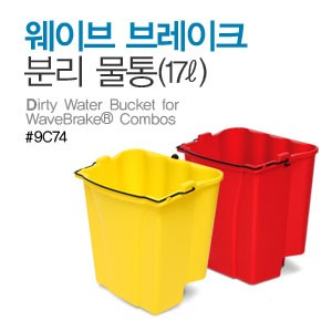 러버메이드 [9C74] 웨이브 브레이크 분리 물통 (17ℓ)