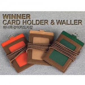 위너목걸이카드지갑