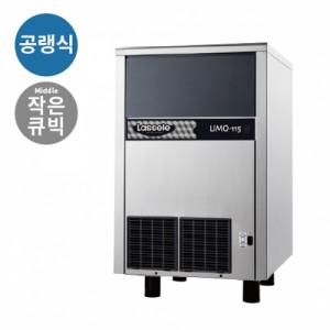 청정얼음 제조기 공냉식(LIMO-115)
