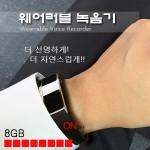 A38(8GB)/스마트밴드 녹음기가격:115,000원