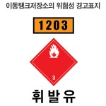 휘발유,이동탱크저장소의 위험성 경고표지,인화성액체,화기엄금표지,이동저장탱크