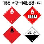 등유 그림문자, 경유 그림문자, 휘발유그림문자,이동탱크저장소의 위험성 경고표지,인화성액체,화기엄금표지가격:4,950원