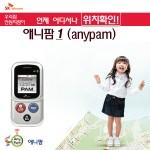 애니팜1_anypam 대인용 위치추적기