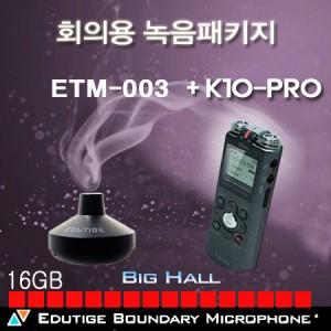 ETM-003+K10-PRO(16GB) /건전지 교체형, 중요회의녹음, 넓은공간녹음,아파트회의녹음