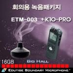 ETM-003+K10-PRO(16GB) /중요회의녹음, 넓은공간녹음,아파트회의녹음 넓은 공간녹음,중역회의녹음,아파트 입주자 대표회의녹음,스테레오녹음,고음질회의녹음,아파트회의녹음,원거리녹음