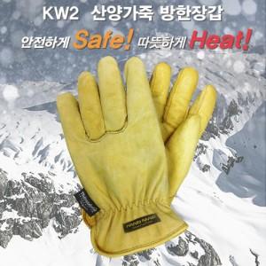 KW2(고급방한가죽장갑)