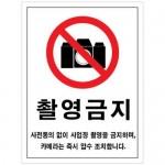 촬영금지 표지판, 사진촬영금지, 사업장내 촬영금지