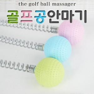 [안마기/지압기]골프공안마기
