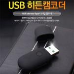 JW-6900 USB캠(16GB/32GB)