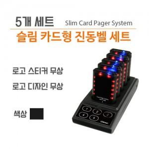 CT050(충전 겸용 송신기1대) + R100N(카드형 진동벨5개) 세트
