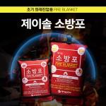 제이솔소방포(보급형) 초기화재진압용 소방담요가격:14,300원