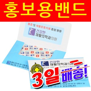 [구급함/대일밴드]홍보용밴드 10매