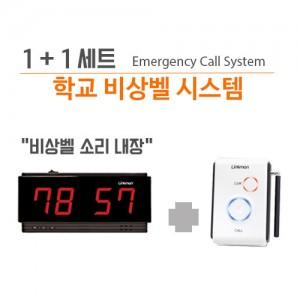 D202KF(모니터1대) + T7002(송신기1) 학교비상벨 세트