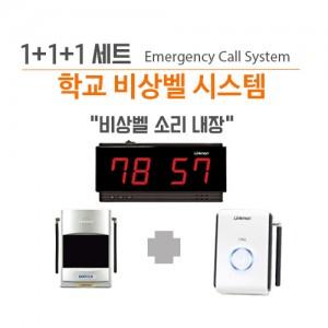 D202KF(모니터1) + T7000(송신기1) + 2K2R(중계기1) 학교비상벨 세트