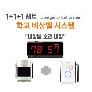 D202KF(모니터1) + T7002(송신기1) + 2K2R(중계기1) 학교비상벨 세트