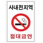 흡연금지/사내전지역 표지판