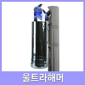 [울트라해머] 울트라해머 해충퇴치기/UV램프포함(20W*2개)