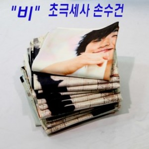 손수건/스포츠타올/초극세사/비 정지훈타올