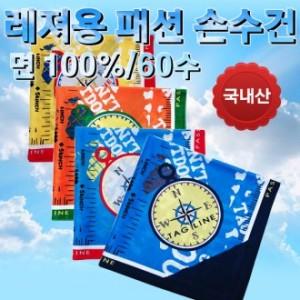 [손수건]레저용 패션 손수건(세계지도)58*58/opp 케이스별