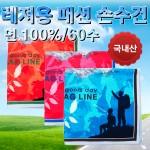 [손수건]레저용 패션 손수건(마운틴)58*58/opp 케이스별