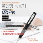 MQ-99(8GB)/최신형볼펜녹음기,법적증거,대화녹취,계약녹음