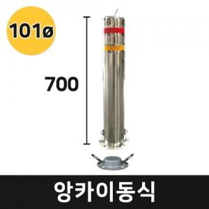 앙카이동식 스텐볼라드 지름 101mm (높이700)