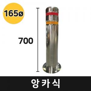 앙카식 스텐볼라드 지름165mm (높이700)