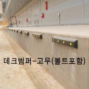 데크범퍼-고무(볼트포함)