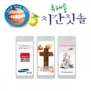 휴대용 칼라광고 치간칫솔