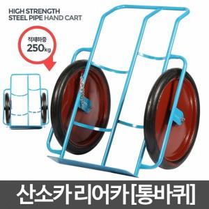 산소카리어카(통바퀴) - 카트