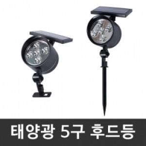 [5구 후드등(고급형)] 태양광정원등 투사등 스텐등 태양열 LED등 조경등 인테리어 미니 쏠라 5LED