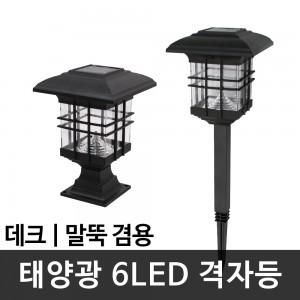 [태양광 3LED 격자등] 땅꽂이 데크등 겸용 문주등 램프 정원등 조명 화단등 울타리조명3구