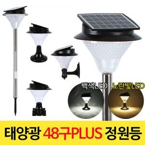 [48구 PLUS 태양광 정원등] LED 야외조명 데크 문주 받침대형 벽걸이 정원등 솔라마트 48LED