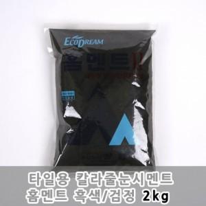 줄눈시멘트 홈멘트 검정색 2kg (1박스=10개)가격:26,000원