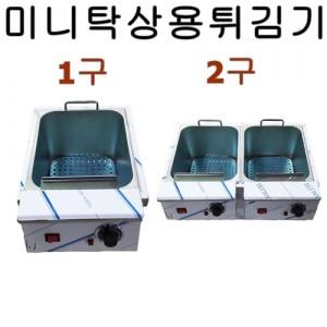 최신형 소형 탁상용 튀김기 (물파우더 전용) 1구, 2구