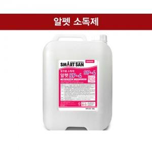 알펫SP-4  (알코올 소독제 : 76.8% / 20L)
