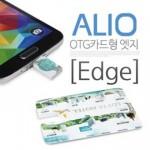 ALIO OTG 카드형 엣지 8GB