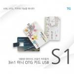 TG삼보 S1 미니카드형 3in1 OTG USB 8G