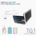 TG-1 카드형 3in1 OTG USB메모리 8G