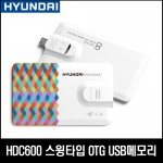 [USB (카드형)]현대 HDC600 OTG 스윙타입 USB메모리 16GB