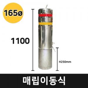 매립이동식 스텐볼라드 지름 165mm (높이 1100)가격:122,000원