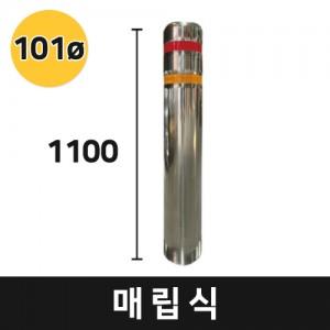 매립식 스텐볼라드 지름 101mm (높이1100)