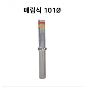매립식 스텐볼라드 지름 101mm (높이1200)