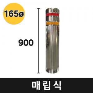 매립식 스텐볼라드 지름 165mm (높이900)